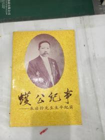 蠖公纪事:朱启钤先生生平纪实(儿子朱海北签赠本)