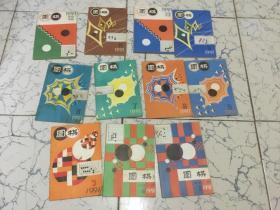 围棋(1991年1-12期)缺1