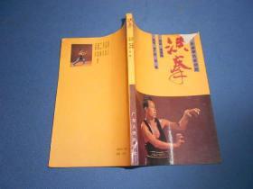 洪拳(广东南拳名家套路)85年一版一印