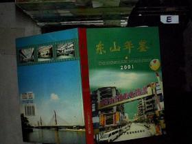 东山年鉴(2001). ,