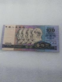 第四套人民币90版面值100元(拍下包邮)