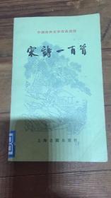 中国古典文学作品选读:宋诗一百首