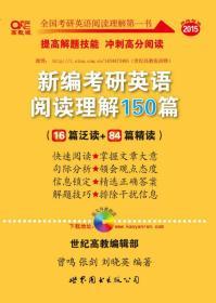 新编考研英语阅读理解150篇:提高冲刺篇