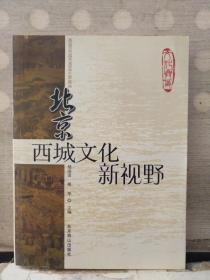 北京西城文化新视野