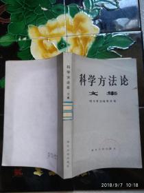 科学方法论文集