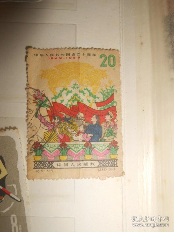 纪70建国十周年3-3信销