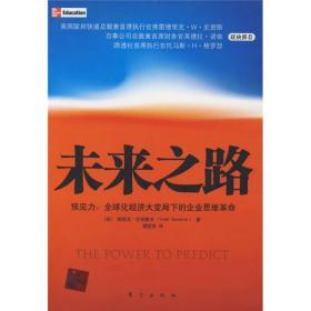 9787506032971未来之路-预见力:全球化经济大变局下的企业思维革命