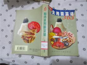 精选食用菌菜谱365(八五成新)