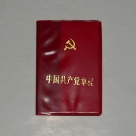 中国共产党章程 塑皮本1987年