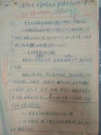1980年大兴安岭林区规划方案,毕拉河、大杨树林业局从黑龙江划给呼伦贝尔牙克石林业局,有领导签字