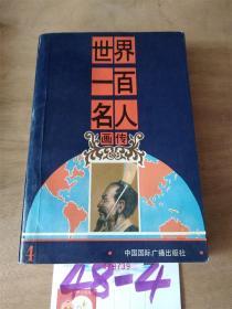 连环画 世界一百名人画传(第4册 大32开。)