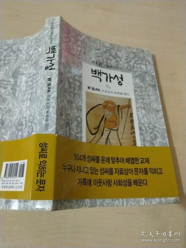 韩文书一本c20-11