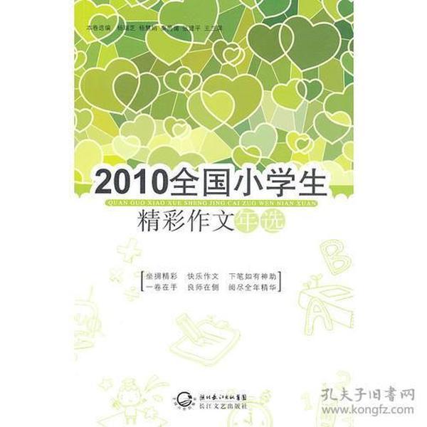 2010年小学生精彩作文年选