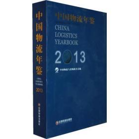 中国物流年鉴2013(上)