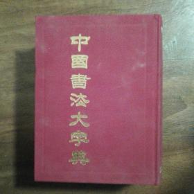 新编中国书法大字典(大16开,布面精装1巨册)