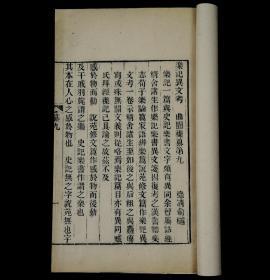 【罕见古籍】清代精刻本俞樾撰【乐记异文考】一册全,浙江俞樾是清代著名学者、文学家、经学家、古文字学家、书法家。是书版式雅致大方,刻印精美,品相上佳,珍惜罕见。