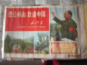 【文革宣传年画】《愚公移山.改造中国  毛泽东  有林彪题材》人民日报1966年二月六日社论;保老保真;存世珍稀 2开;请看图免争议