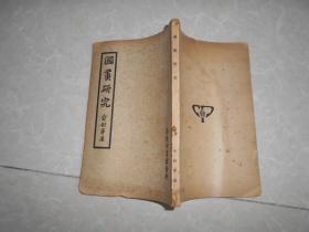 商务印书馆 民国37年3月第三版 《国画研究》