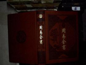 周易全书 4