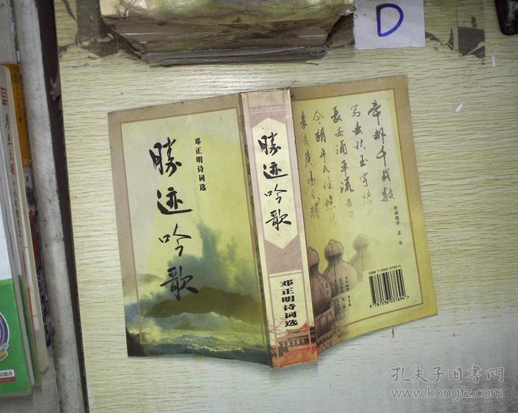 胜迹吟歌-邓正明诗词选(签名本)