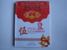 第五套人民币同号钞珍藏册2