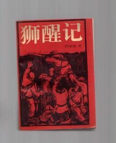 狮醒记(作者签赠本)