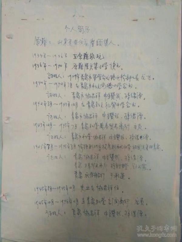 四十年代,山东釜山国民党警察资料,曾在青岛和釜山经商,买枪卖枪,资料31页