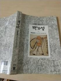 韩文书一本c20-12