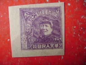1-11.中国共产党涎生28周年纪念邮票100元,1枚