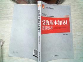 全面从严治党系列丛书:党的基本知识简明读本(2015最新版)