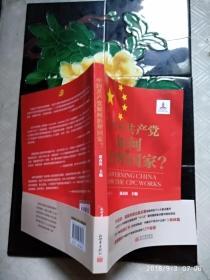 中国共产党如何治理国家?