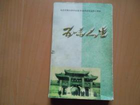 五味人生--纪念河南大学中文系56级同学毕业四十周年(仅印300册)