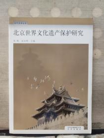 北京世界文化遗产保护研究