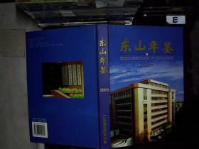 东山年鉴2005