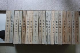 【仅见】1960-70年代中国现代文学社32开:中国现代作家与作品研究资料丛刊 --------- 鲁迅卷   19编 19册全
