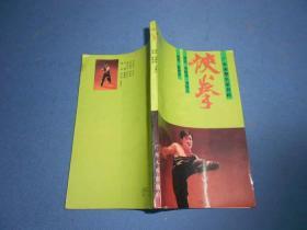 侠拳:广东南拳名家套路-一版一印