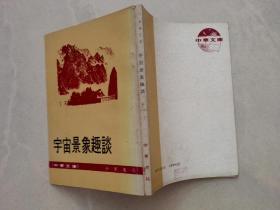 中华文库选辑合订本:宇宙景象趣谈 ((有; 空中奇象的故事  风的故事 地心吸力的故事  )