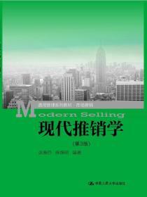 现代推销学-(第3版)
