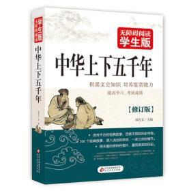 无障碍阅读学生版  世界上下五千年 积累文史知识培养鉴赏能力