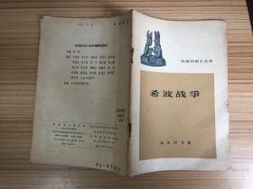 外国历史小丛书--希波战争