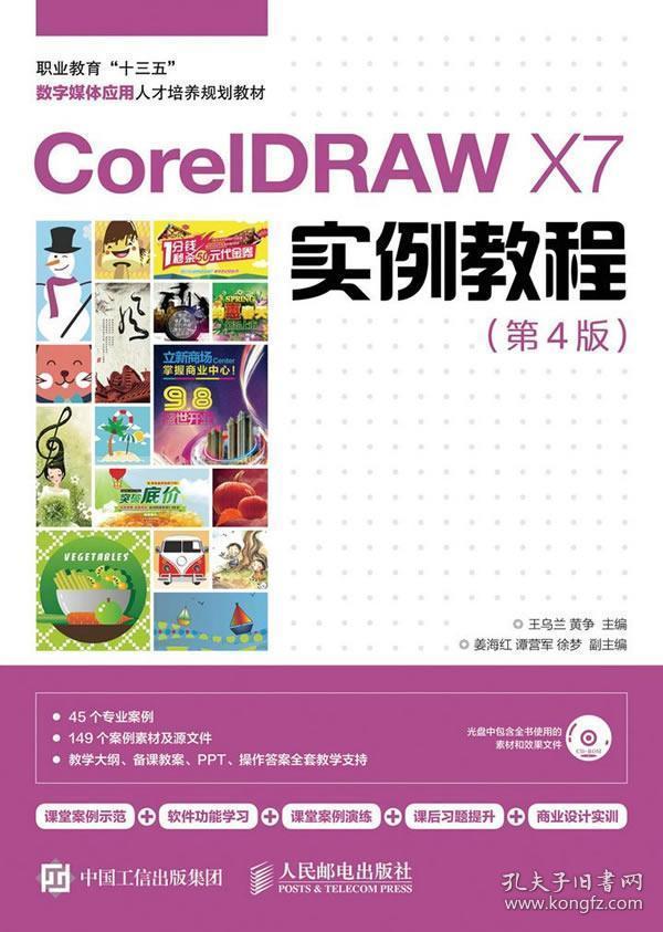 正版送书签qs~CoreIDRAWX7实例教程(第4版) 9787115420565 王乌