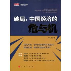 破局 : 中国经济的危与机