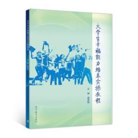 正版送书签qs~大学生幸福能力培养实操教程 9787040485509 唐慧敏