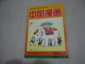 中國漫畫1996年第10期【135】