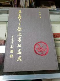 王羲之王献之书法集成(8开精装)