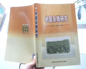 中国杂粮研究