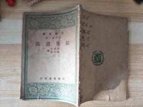 中华文库(初中第一集)