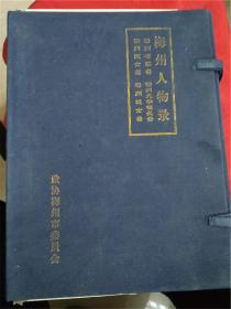 梅州人物录:梅州将军录、梅州大学校长录、梅州院士录、梅州进士录 4册带函盒(函盒有损坏)