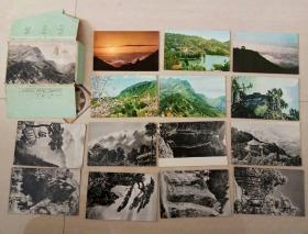 庐山(明信片 全14张 1961年1版64年7印) 无缺页 无笔记