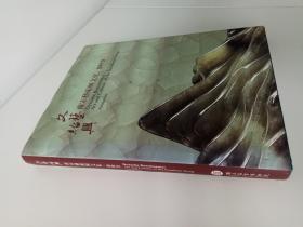 文艺绍兴 南宋艺术与文化 器物卷